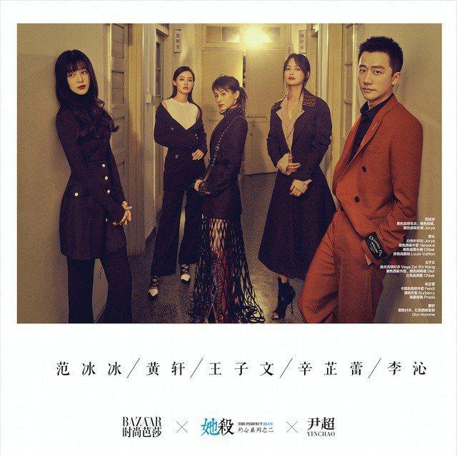 范冰冰(左起)、李沁、王子文、辛芷蕾、黃軒等5位「她殺」主演,去年一同參與時尚雜