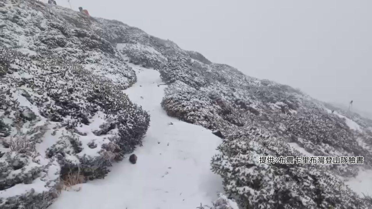 受到大陸冷氣團與華南雲雨帶東移影響,雪山主峰24日清晨飄下瑞雪。圖/截自布農卡里...