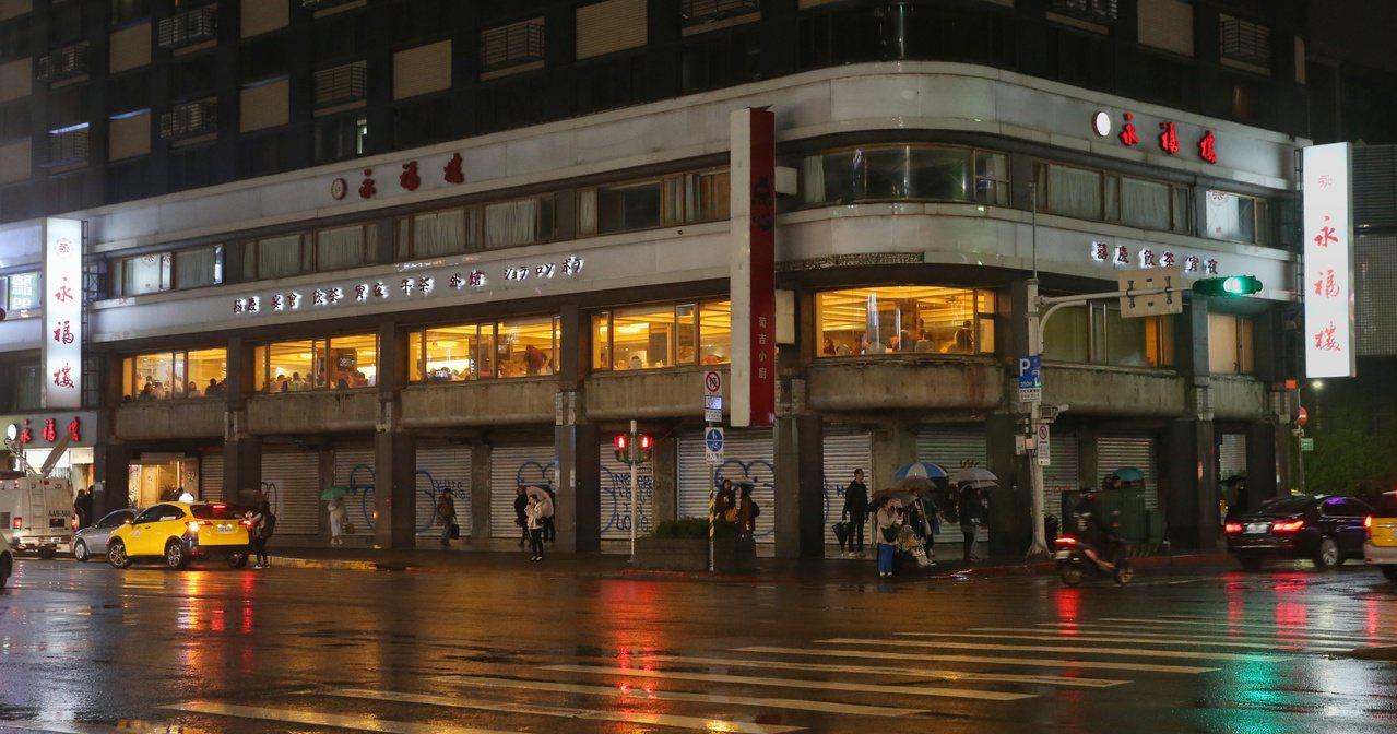 位於台北市忠孝東路四段的永福樓歇業熄燈。記者侯永全/攝影