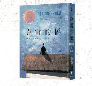 《偷書賊》澳洲作家馬格斯朱薩克日前受邀來台談新書《克雷的橋》。 木馬文化/提供