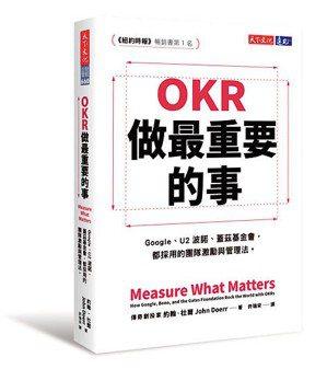 《OKR做最重要的事》,天下文化出版