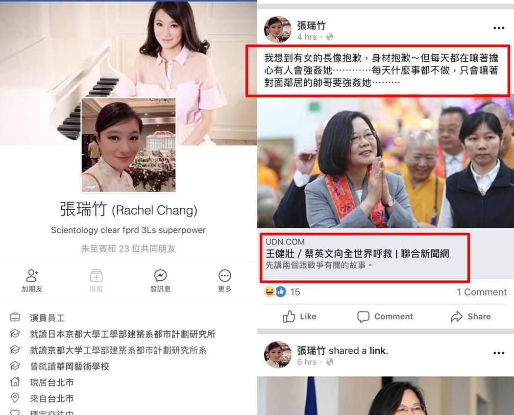 張瑞竹在臉書寫下對蔡英文人身攻擊的文字。 圖/擷自臉書