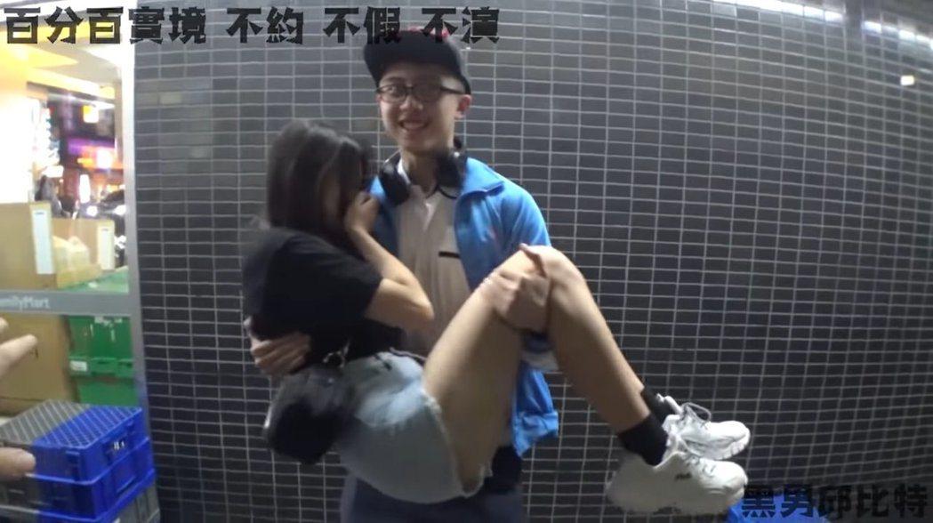 孫安佐對女生公主抱。 圖/擷自Youtube
