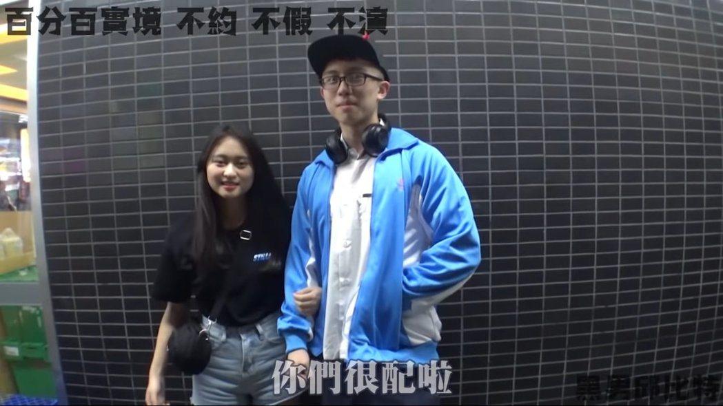 孫安佐與女生配對。 圖/擷自Youtube
