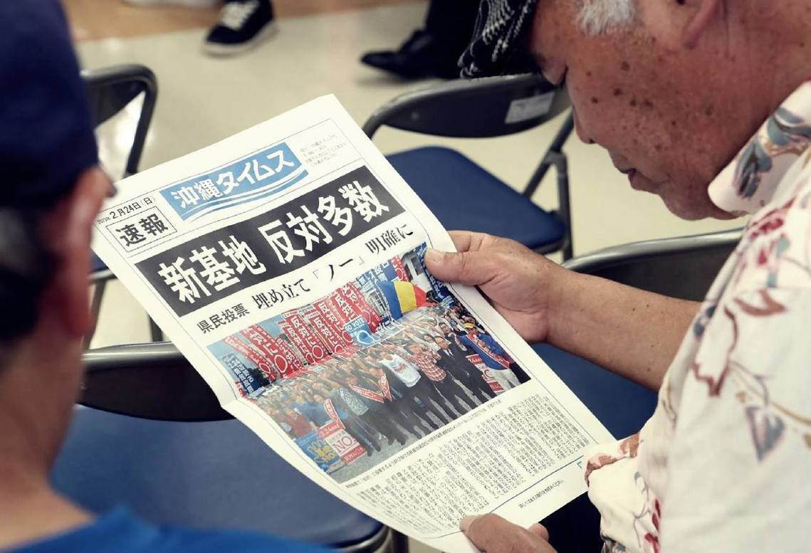 沖繩基地遷移案公投結果出爐,反對票超過43萬、高達7成的民意獲得壓倒性勝利。 圖...