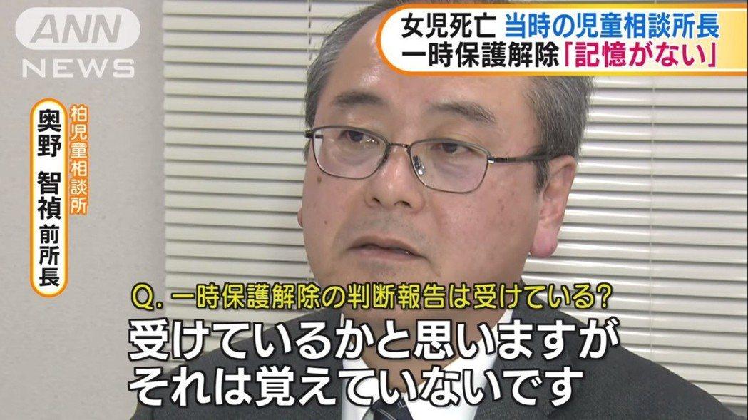 「我沒有記憶了」現任千葉縣中央兒童相談所所長奧野智禎,向媒體推脫責任,引發民眾憤...