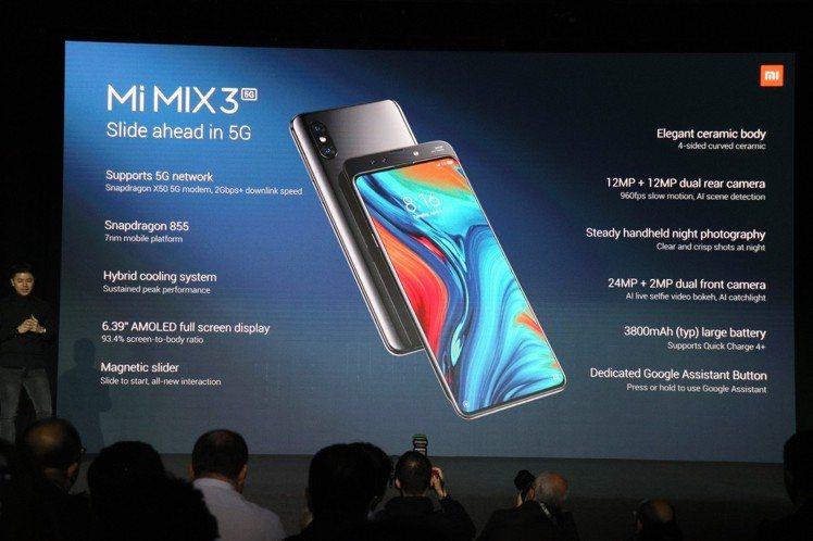 小米MIX 3 5G具備強大硬體規格。圖/摘自發表會