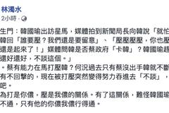林濁水:韓國瑜出訪遭打壓? 神奇羅生門