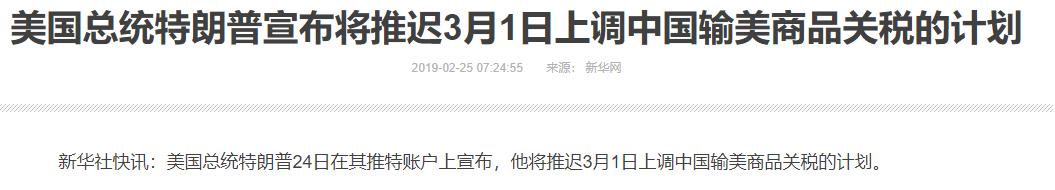 據新華社快訊,美國總統川普24日在推特帳戶上宣佈,將延後3月1日上調中國輸美商品...