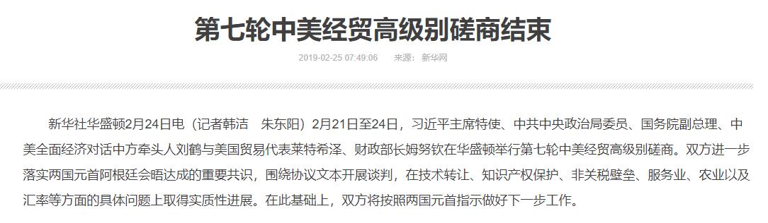 新華社今日報導,在美國進行的中美貿易談判,在延長兩天後,今(24)日正式結束,雙...