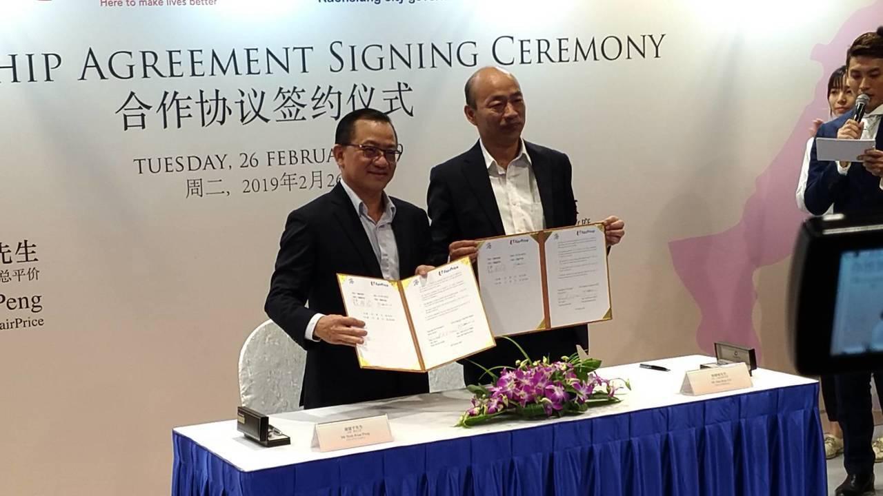 高雄巿長韓國瑜(右)上午與新加坡最大的連鎖超市NTUC FairPrice總裁謝...