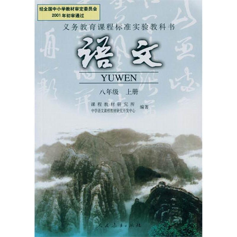 大陸初中語文統編教材在八年級上冊刪除史記「陳涉世家」惹議。 圖/摘自網路