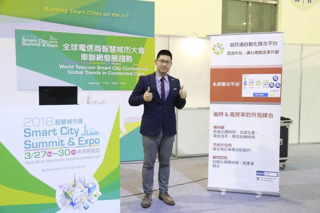 台灣益控通有限公司負責人林淙裕積極參與展覽,希望能協助更多需要幫助的產業。...