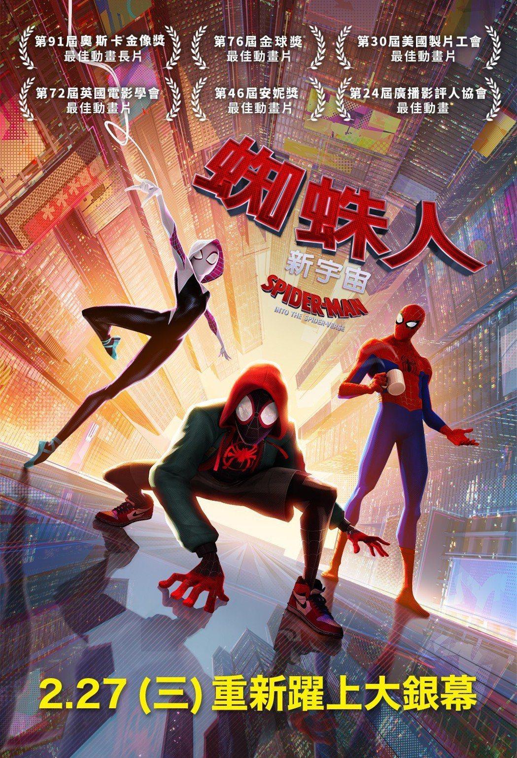 「蜘蛛人:新宇宙」重返大銀幕上映。索尼影業/提供
