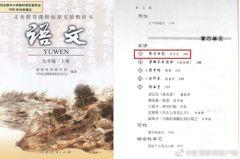 陳勝吳廣起義遭刪 中國官方出版社:歷史課教了