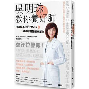 .書名:吳明珠教你養好肺 口罩擋不住的PM2.5,讓清肺養生術來幫你.作者:...