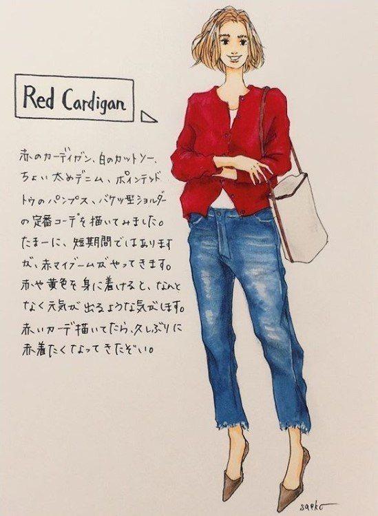 用紅色開襟毛衣顯示你的朝氣吧!搭配尖頭靴和水桶側背包,充滿自信的上班去!。圖/擷...