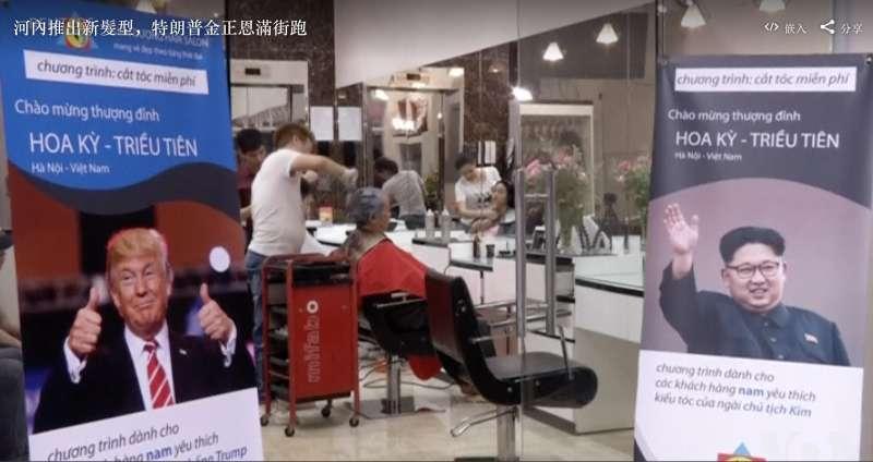 河內一間理髮店推出「免費川普-金正恩式髮型」的活動,廣受客戶和媒體好評。截自Yo...
