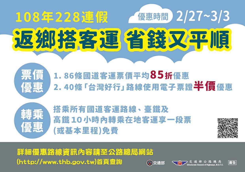 228連假,公路總局推出228連假國道客運票價優惠,提供民眾返鄉、出遊。圖/中壢...