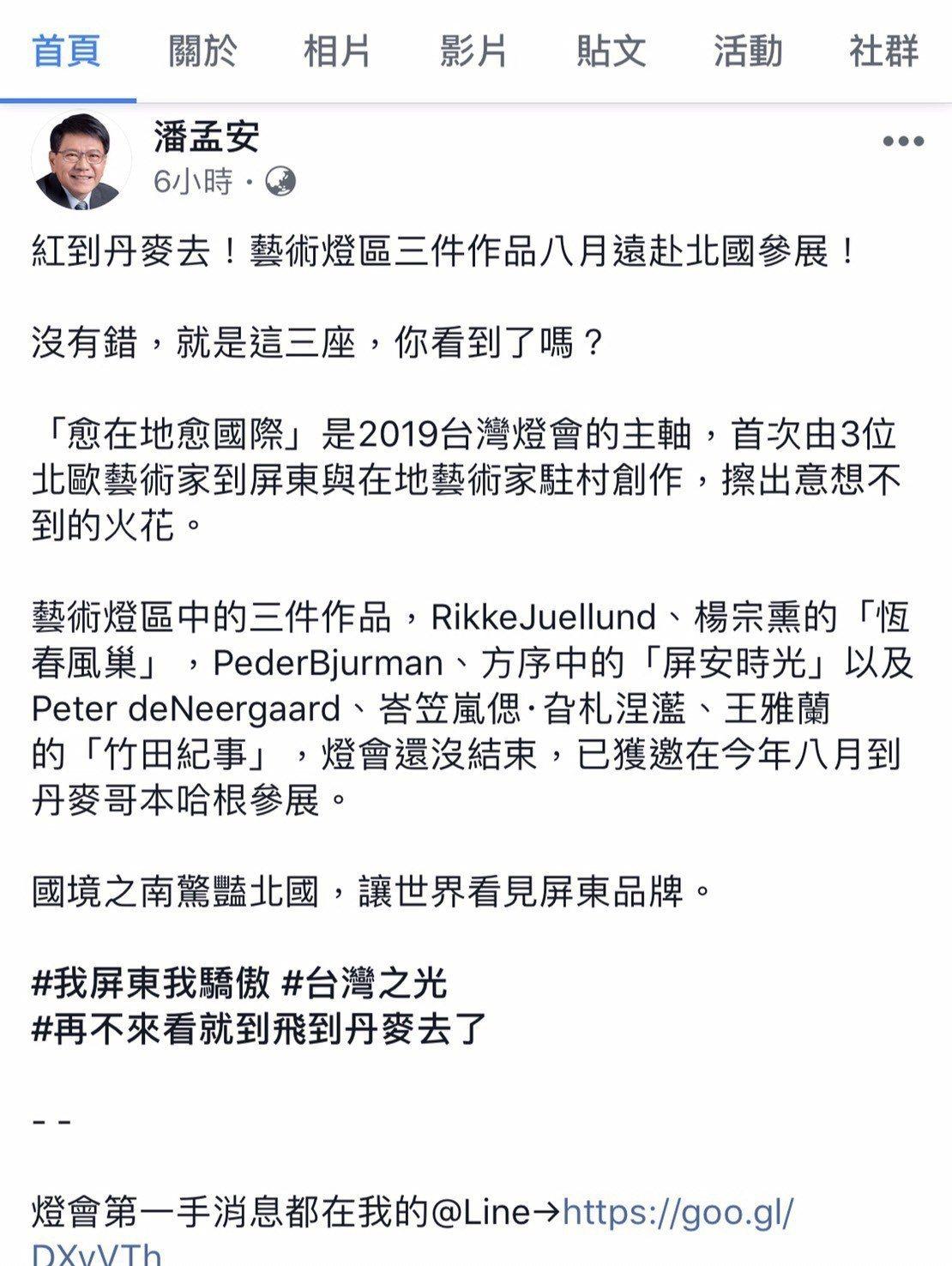 屏東縣長潘孟安也在臉書標記「我屏東我驕傲」。記者翁禎霞/翻攝