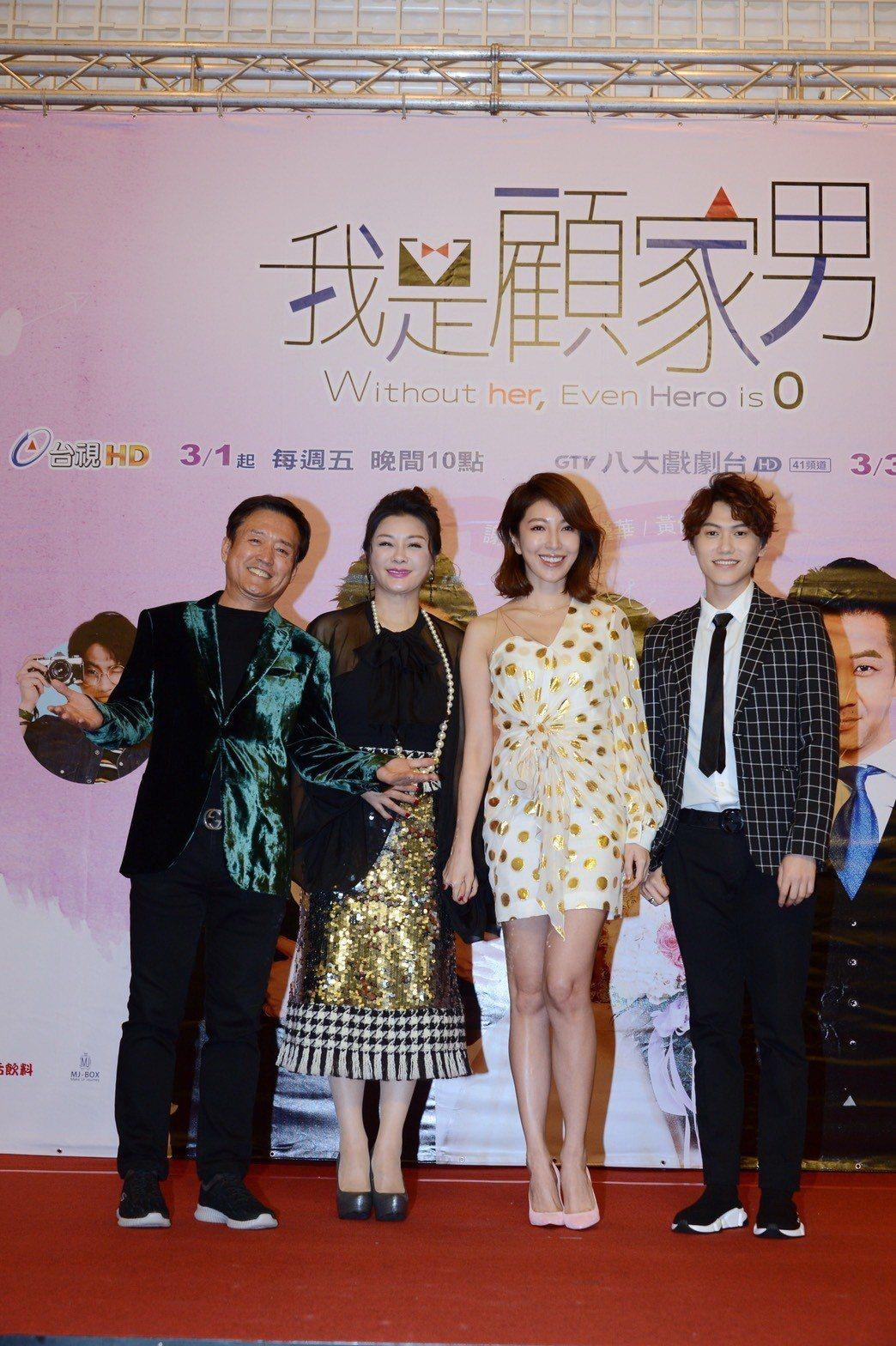 檢場(左起)、葛蕾、楊謹華、邱宇辰在「我是顧家男」中是一家人。圖/八大提供