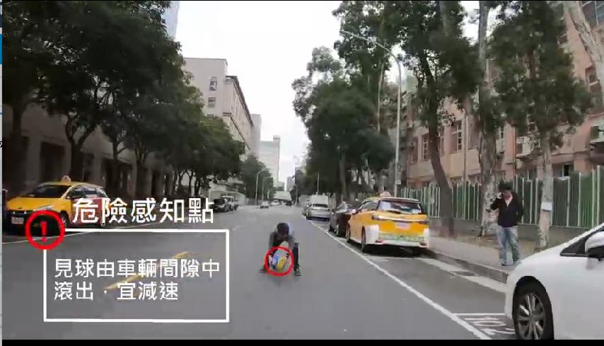 公路總局著手設計「危險感知」影片考題,實境模擬道路危險情境。圖/公路總局提供