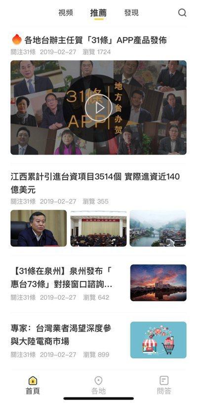 「31條」App首頁第一條資訊為「各地台辦祝賀31條App產品發布」的影片。圖/...