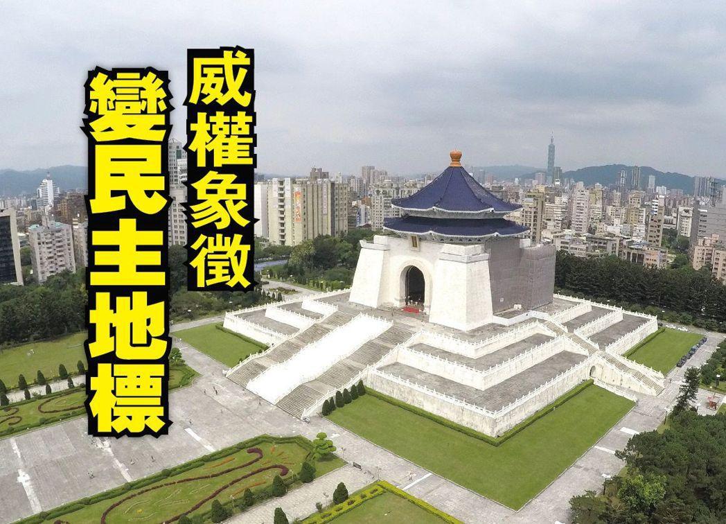 中正紀念堂。圖/聯合報系資料照片
