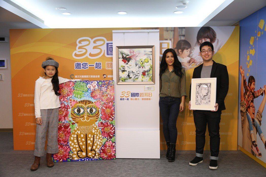 天才小畫家陳曦(左起)、公益大使艾怡良、年輕聽損藝術家張為華合影。 科林助聽器/...