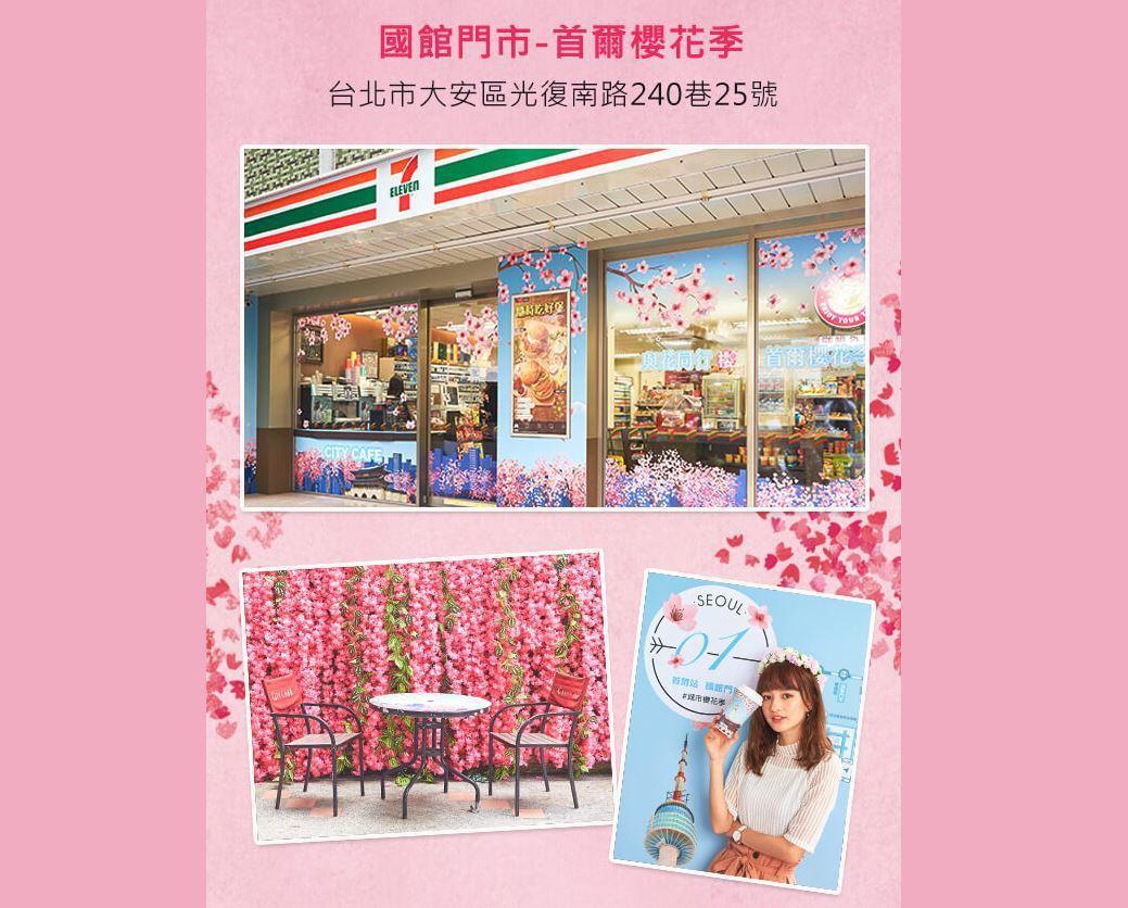 圖片來源/citycafe城市櫻花季