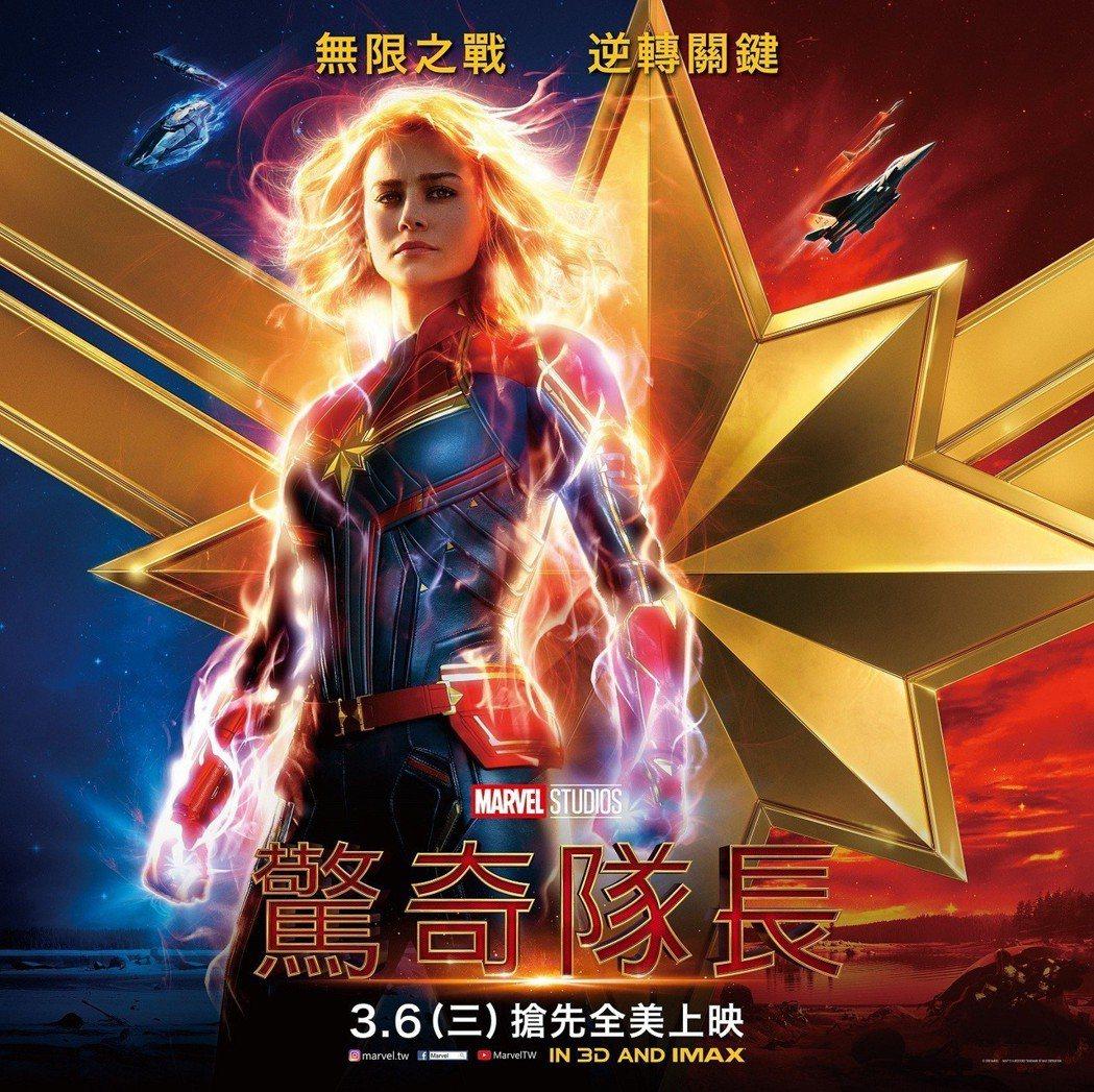 「驚奇隊長」台灣預售票房表現超越漫威之前的其他英雄個人電影。圖/迪士尼提供