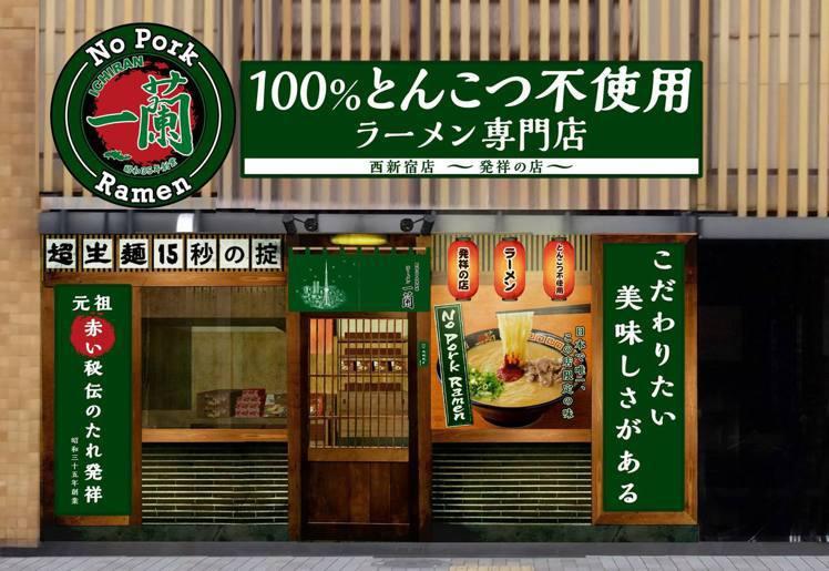 一蘭新打造的100%不含豚骨的專門店 一蘭 西新宿店~創始店~。圖/取自天然とん...