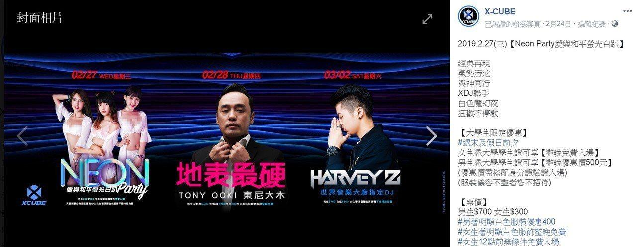 台中市南屯區知名夜店X-CUBE今晨才被警方逮捕滋事分子,業者臉書官網卻放送二二...
