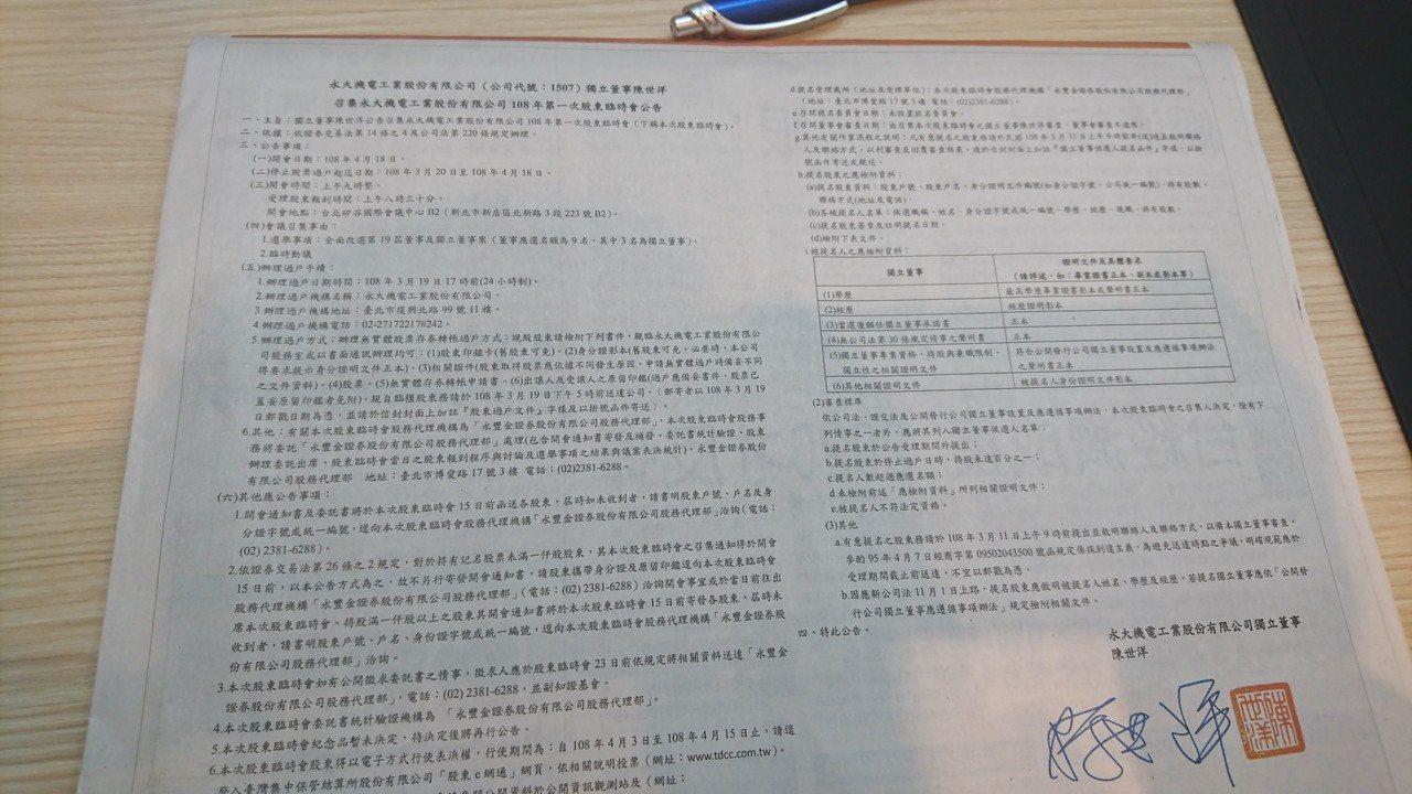 永大獨董陳世洋今(27)日公告將召開臨股會。記者黃淑惠/攝影