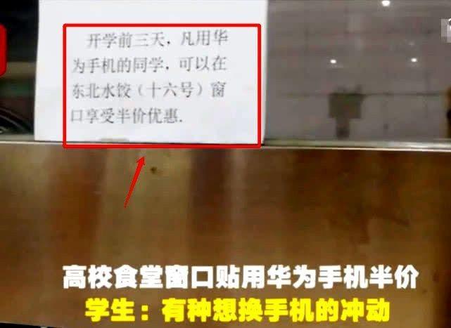河南信陽師範學院一食堂貼出「用華為手機吃水餃半價」紙條。(觀察者網)