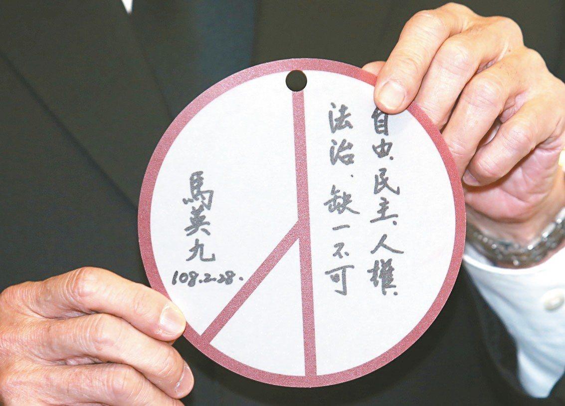 前總統馬英九上午到台北228紀念館參觀,並在留言牆上留下「自由、民主、人權、法治...