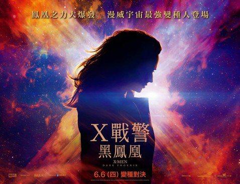 暑假上映的「X戰警:黑鳳凰」,是漫威「X戰警」系列電影的最新篇章,也是該系列首部女性當家的作品。今天最新預告釋出,搶先曝光漫威系列的最強變種人。「X戰警:黑鳳凰」(X-Men: Dark Phoen...