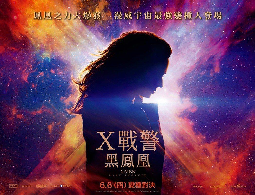 「X戰警」系列電影中,首部以女英雄為主的「X戰警:黑鳳凰」(X-Men: Dar