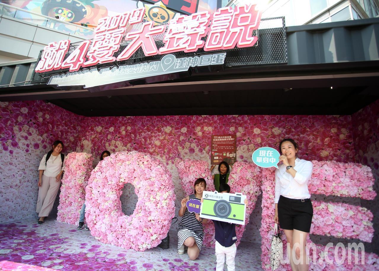 楊吉川基金會打造讓人蒙發少女心的粉紅貨櫃花屋,以及現場大聲說愛的活動,讓家人一同...