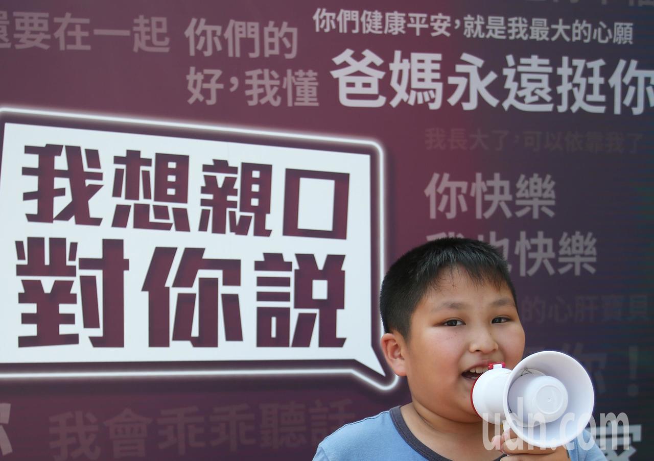 楊吉川基金會舉辦大聲說愛的活動,鼓勵大家說出對家人的愛,讓家人一同歡度228假期...