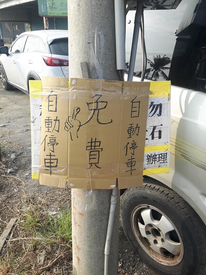 屏東大鵬灣台灣燈區入口處旁有位地主供免費停車,還親自在場內指揮。記者潘欣中/翻攝