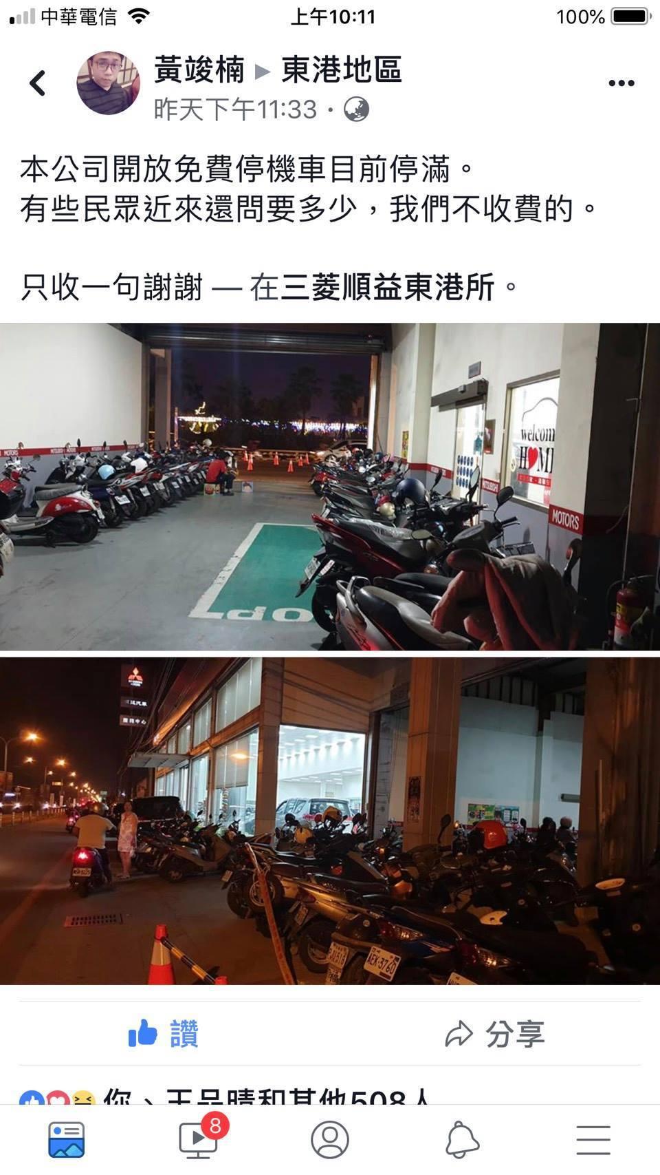 位於屏東大鵬灣台灣燈會入口處對面的三菱汽車東港所,主動提供廠區空間供機車停放。記...
