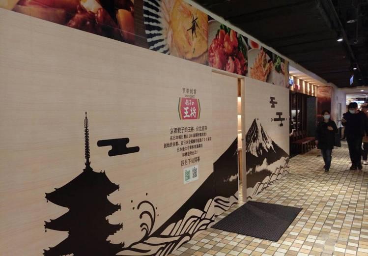 日本連鎖餐廳「餃子の王將」,預計將於4月下旬於統一時代百貨開設台北1號店。記者黃...