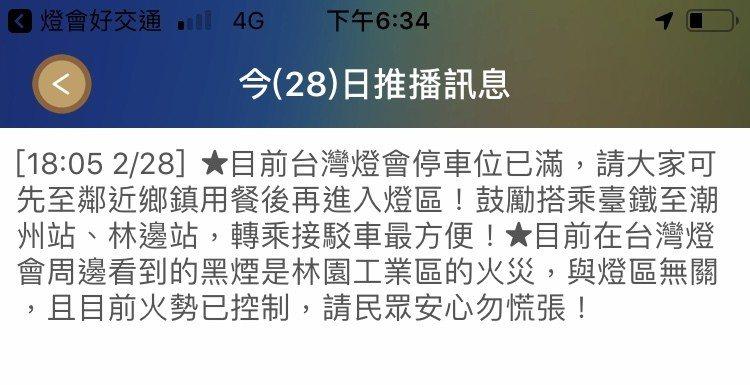 網傳燈會起火,台灣燈會APP推播僻謠。記者江國豪/翻攝