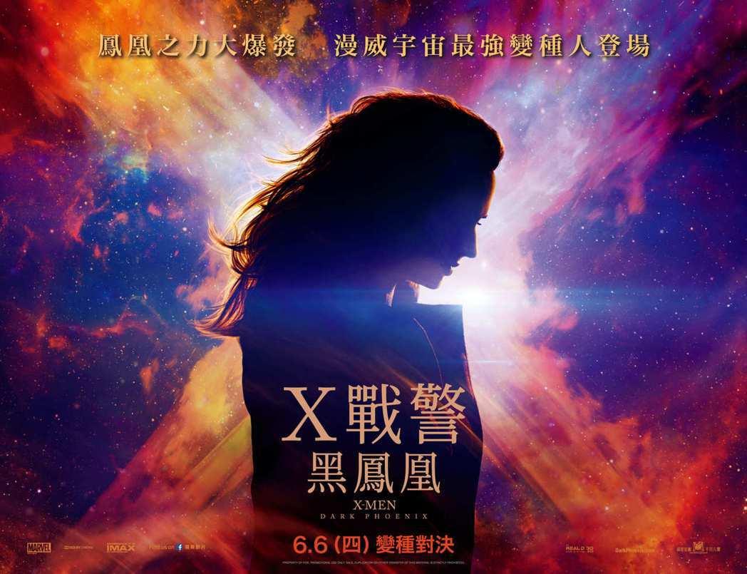 「X戰警:黑鳳凰」劇照。圖/福斯提供