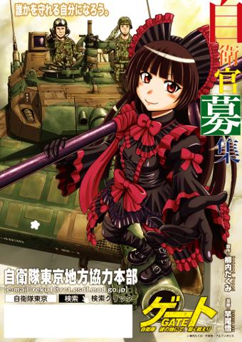 自衛隊東京地方協力本部去年發表的招募海報之一,主角走暗黑蘿莉風。圖/取自東京地方...