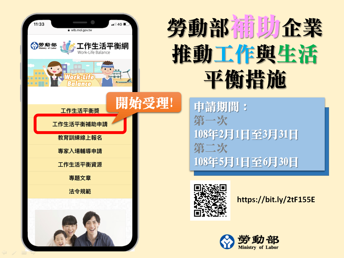 108年勞動部補助企業推動工作與生活平衡措施已開放受理報名。圖/擷取自勞動部臉書