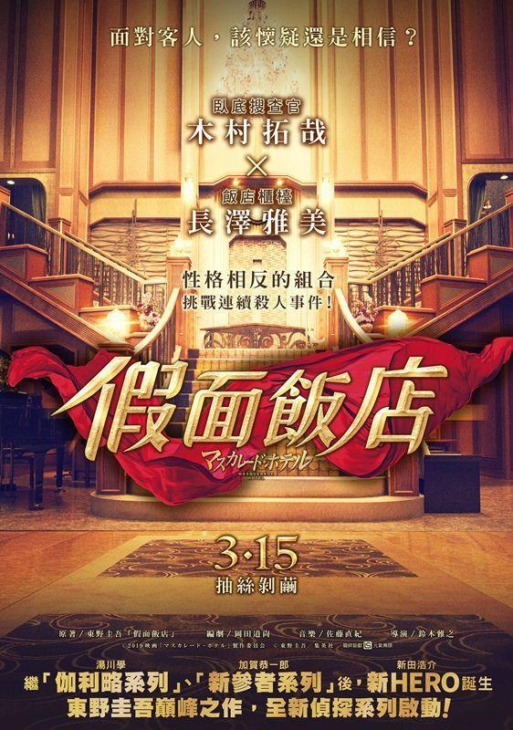 《假面飯店》中文版海報。圖/龍祥提供