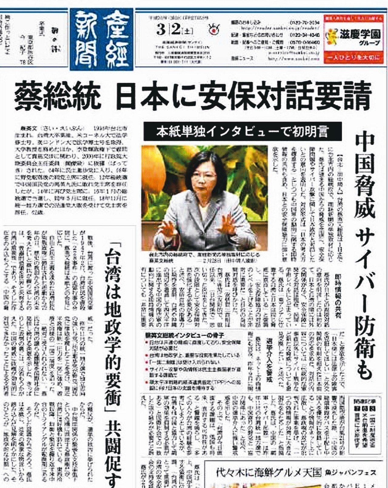 蔡英文總統日前在總統府接受日本《產經新聞》專訪,首次公開表態盼與日本進行安保直接...