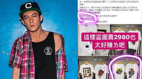 港星陳冠希(Edison)2003年自創潮衣品牌CLOT,在全球潮牌地位相當顯赫,不過最近卻有台灣的刺青師出面指控,「CLOT」該品牌有商品抄襲他店家創作,甚至還已印製成商品。消息一出,引起外界熱議...